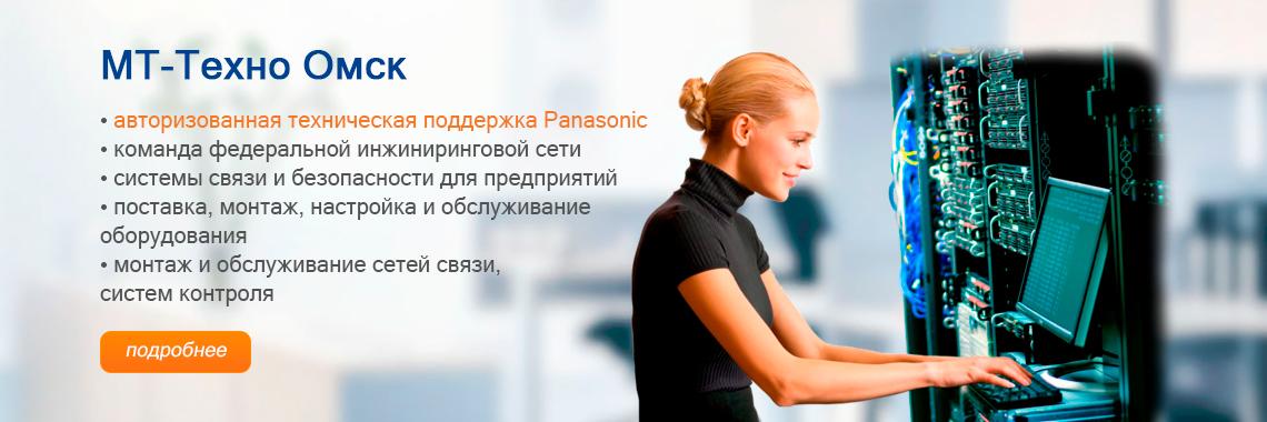 Компания МТ-Техно Омск